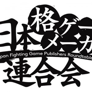 Japanese Fighting Games Roundtable