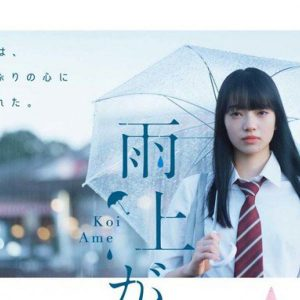 after-the-rain-live-action